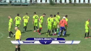 20180610 Локомотив   Колос 1 2