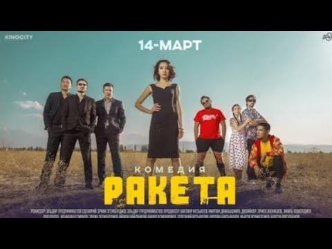 РАКЕТА Жаны кыргыз кино 2018