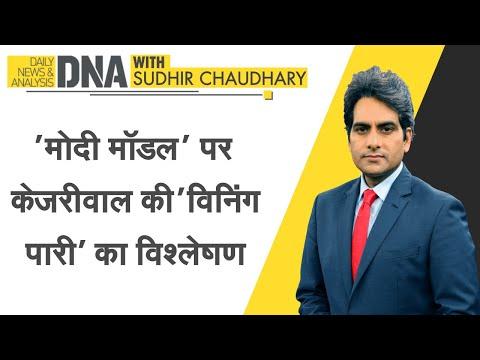 DNA: 'Modi Model' पर Kejriwal की 'विनिंग पारी' का विश्लेषण | Sudhir Chaudhary | Delhi Result 2020