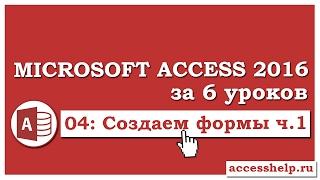 Как сделать формы в базе данных Microsoft Access 2016 (1 часть)