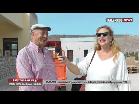 27-10-2020 Από τα διανομή Τροφίμων στο Άργος Καλύμνου, στα πλαίσια του Προγράμματος ΤΕΒΑ