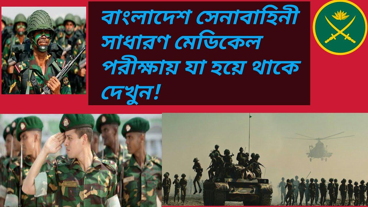 Bangladesh Army Medical Test (সেনাবাহিনীর সাধারণ মেডিকেল)