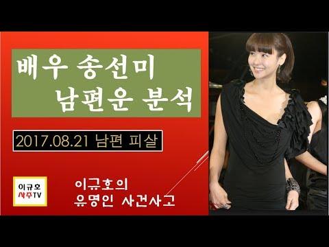 남편 피살 배우 송선미, 배우자운 분석