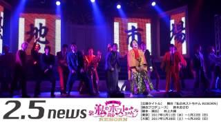 ゲネプロ レポート http://25news.jp/?p=9977 【公演概要】 【公演タイ...