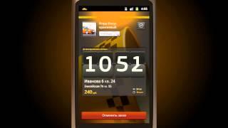 ЕСТ: Вызов Такси(, 2014-08-31T21:12:11.000Z)