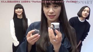 """Perfume 「P.T.A.発足10周年‼ と5周年‼""""Perfumeとあなた""""ホールトゥワー..."""