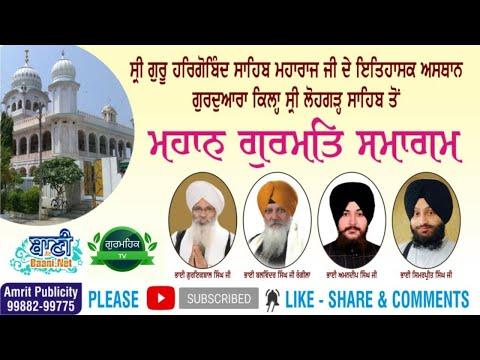 Special-Live-Gurmat-Samagam-G-Sri-Lohgarh-Sahib-Ji-Amritsar-Punjab-13-June-2021