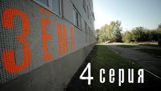 """Мини-сериал """"Зёма"""" {4 Серия}"""
