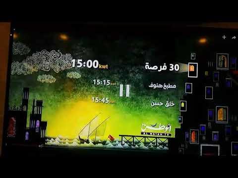 Al Watan TV Ramadan Menu 2012