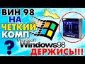 Установка Windows 98 на современный компьютер