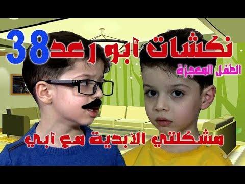 عزمها على مشوار و لما رفضت قصف جبهتها || نكشات ابو رعد الحلقة 38