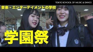 【TSM 学園祭 2019】「西葛祭」 ~令和元年かましな祭~