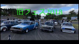 旧フェス2018 ② 旧車 thumbnail