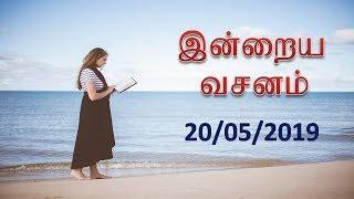 இன்றைய வசனம் [20/05/2019] - Today Bible Verse - Tamil Bible Verse