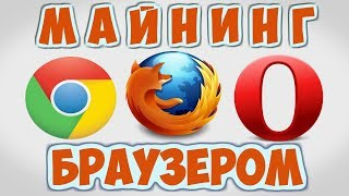 МАЙНИНГ БЕЗ ВЛОЖЕНИЙ !!! BrowserMine. (С помощью Браузера)