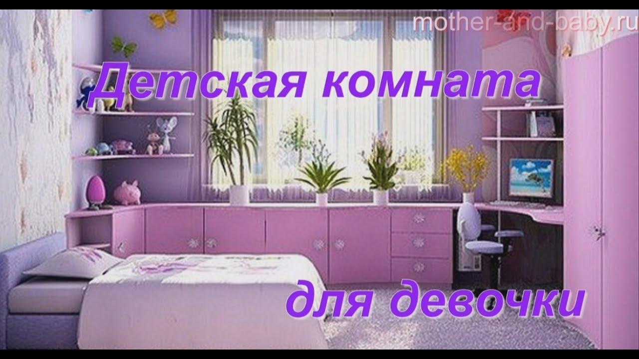 Девушки: Выбор Цвета? Комната как Детский Сад | дизайн розовой комнаты девушки