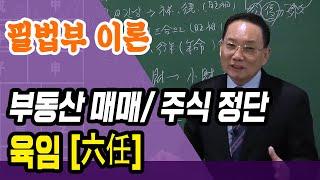 육임 : 필법부 이론 ' 부동산 매매 정단 / 주식 ' - 이필문 선생님 [대통인.com]