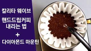 칼리타 웨이브 핸드드립 커피 내리는 법: 종이 필터의 …