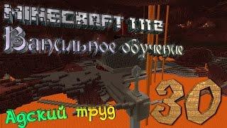 Адский труд Minecraft 1.11.2 Ванильное обучение Эпизод 30