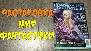 Распаковка Мир фантастики. Журнал март 2019