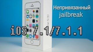 Как установить непривязанный JailBreak для iOS 7.1/7.1.1 от Pangu(, 2014-06-24T18:40:12.000Z)