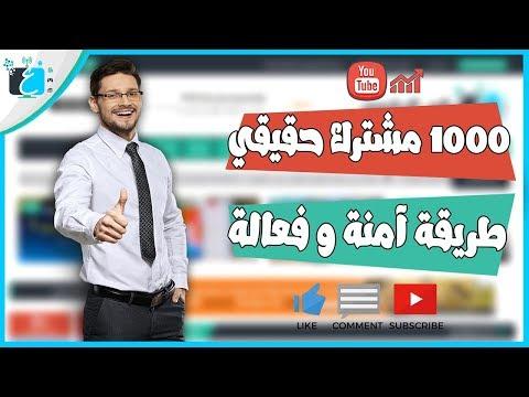 زيادة عدد مشتركين و مشاهدات و اللايكات على اليوتيوب 2019 | View tubers