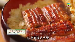滑溜溜! 日本京都「鰻魚玉子蓋飯」《森美旅行團 2》