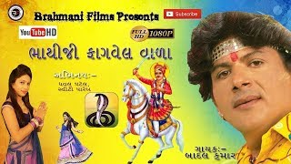 Bhathiji Fagvelvada - New Gujarati DJ Song 2017 | Bhatiji Song | Badal Kumar | Full Video