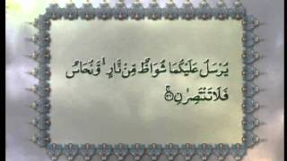 Surah Al-Rahman (Chapter 55) with Urdu translation, Tilawat Holy Quran, Islam Ahmadiyya