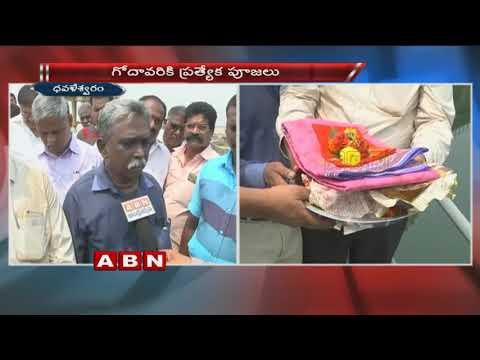 Officials Release Godavari Water For Kharif Crops In Dowleswaram | ABN Telugu