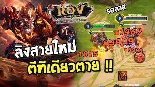 ROV | ร้องทั้งทีม เล่นลิงสายใหม่ตีทีเดียวตาย