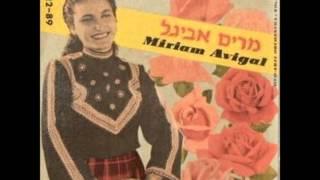 מרים אביגל בדרך לתבור 1958