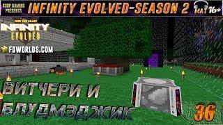 LP ► Minecraft ► Infinity Evolved [S2] E36 - Витчери и блудмэджик Video