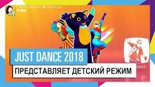 ДЕТСКИЙ РЕЖИМ / JUST DANCE 2018 [ОФИЦИАЛЬНОЕ ВИДЕО]