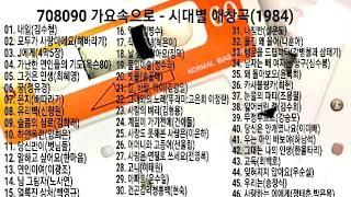 708090 시대별 애창곡(1984)