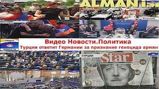 Видео Новости. Политика. Турция ответит Германии за признание геноцида армян(Как быстро зарабатывать на создании своих видео ? Жмите здесь http://vk.cc/4ZY0yd В этом ролике http://www.youtube.com/watch?v=54bXmV5h..., 2016-06-15T18:41:19.000Z)