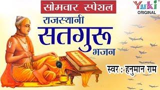सोमवार स्पेशल भजन : सतगुरु भजन : Nirguni Bhajan : Satsangi Bhajan : Rajasthani Bhajan