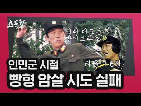 김혁민 인민군 시절, 빵형 암살 시도 실패.. | 스톡킹 EP.16-5