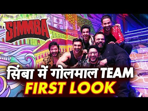 SIMMBA के साथ GOLMAAL TEAM | FIRST LOOK | Ranveer, Shreyas, Kunal, Tusshar