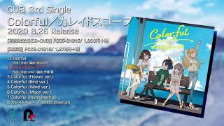 【視聴動画】CUE! 03 single 「Colorful/カレイドスコープ」(Double A-side)