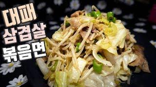 대패삼겹살 볶음 쌀국수 - Stir-fry pork rice noodle