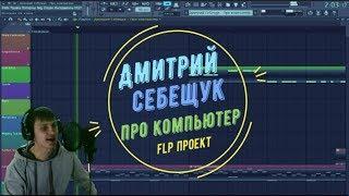 Скачать Дмитрий Себещук Про компьютер Flp проект в FL Studio 12