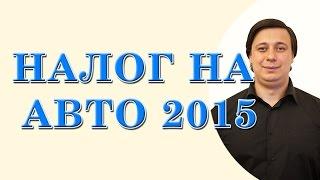 Налог на авто 2015