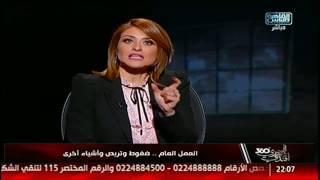 المصرى أفندى 360 | العمل العام بين الضغوط والتربص .. بيع الجنسية المصرية ..شريك حياتك المفترى