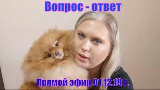 Прямой Эфир 01 12 19
