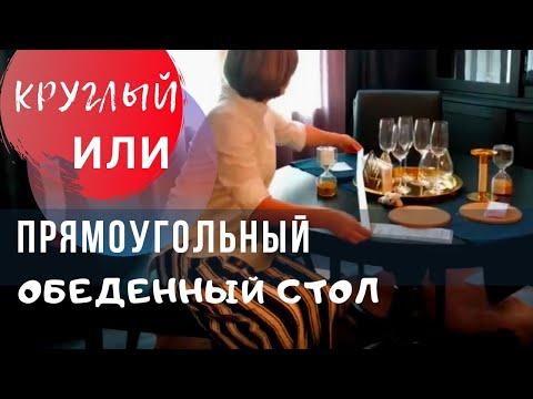 Как подобрать стол на кухню