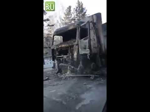 На трассе Юргамыш — Курган сгорела фура