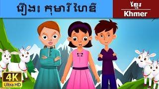រឿង៖ កុមារី ហៃឌី  - រឿងនិទានខ្មែរ - Heidi - 4K UHD - Khmer Fairy Tales