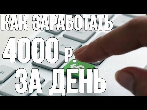 ЗАРАБОТОК 4000 РУБЛЕЙ В ДЕНЬ НА БИТКОИНЕ, НИЧЕГО НЕ ДЕЛАЯ 2018 - Ruslar.Biz
