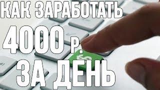 ЗАРАБОТОК 4000 РУБЛЕЙ В ДЕНЬ НА БИТКОИНЕ, НИЧЕГО НЕ ДЕЛАЯ 2018